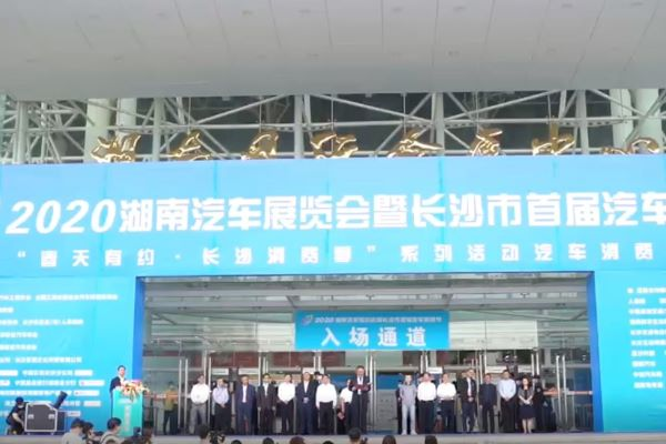 Salón del automóvil de Hunan